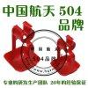 【中國航太504品牌】 供應雞用飲水器吊杯 卡式吊杯 三通式吊杯