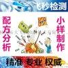 杭州配方檢測食品添加劑 飛秒分析食品添加劑