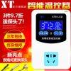 XT微電腦智慧數顯溫控器 溫度控制儀 溫控開關 可調 電子控溫插座