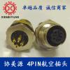 防水插座 4芯航空插頭連接器