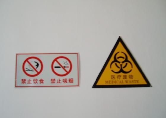 医疗废物警示标识图片