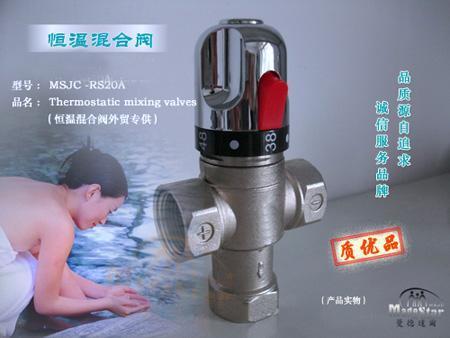 热水恒温混合阀图片