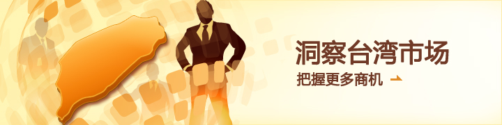 洞察臺灣市場,把握更多商機