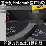 Molemab磨樂美進口強力開槽砂輪1A1D125-12-10-20D64德國薩克五軸工具磨專用強力開槽金剛石砂輪