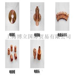 原裝進口電極TPREK牌電極 電極輪電極軸電極頭EKS電極帽電極頭