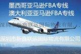 廣州空運出口墨西哥亞馬遜FBA專線貨代物流