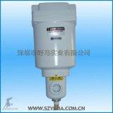 油霧分離器 SAM550 原裝進口 過濾精度0.3μm