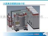 大族鐳射-真空鍍膜設備-廠家直銷
