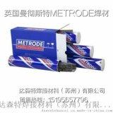 正品英國曼切特P91焊條Chromet 9MV-N/E9015-B9焊條