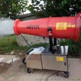 工地用高射程環保降塵噴霧機,環保霧炮機