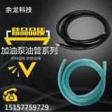 餘龍 加油機黑色橡膠鋼絲油管汽柴油專用耐油管 PVC透明鋼絲軟管