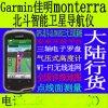 Garmin佳明Monterra北斗智慧衛星導航儀戶外定位測量手持GPS正品