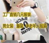 清貨幾元女式T恤便宜韓版T恤地攤甩賣便宜女裝批發