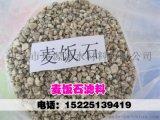四川麥飯石 水處理麥飯石濾料 飼料廠用麥飯石粉