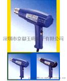 SAKAGUCHI阪口電熱熱風槍,手持熱風槍HL1610S1