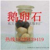 鞏義鵝卵石,淨水鵝卵石,變壓器墊層鵝卵石