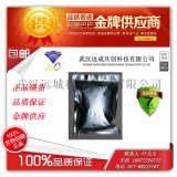 現貨供應 琥珀酸二鈉(乾貝素)|150-90-3