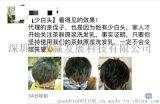 深圳市致贏廣西巴馬茶麩純天然洗髮水招代理商
