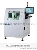 蘇州鎧泰裕RM-385型全自動銑刀式分板機
