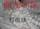 潤龍水處理纖維球濾料供應廠家