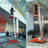 啓運  移動式鋁合金升降機小型電動升降高空作業臺高空作業升降梯加工廠