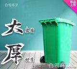 廠家直銷戶外塑料垃圾桶240l大號100L120L加厚小區物業環衛室