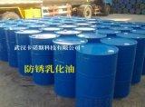 防鏽乳化切削油-湖北武漢廠家