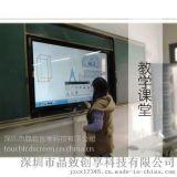 特供58寸觸摸屏教學一體機 58寸智慧觸控液晶平板 58寸觸摸電腦電視一體機 58寸觸摸液晶白板一體機