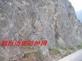 四川邊坡防護網、成都山體防護網、四川鋼絲繩防護網、成都柔性山體防護網