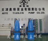 大型潛水軸流泵怎麼選型