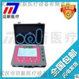 【邁新供應】YR-380C 產後康復治療儀(攜帶型)/產後康復治療儀