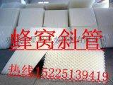 河南鞏義市六角蜂窩斜管,蜂窩斜管常用規格