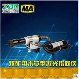 廠家直銷YHJ800煤礦用本安型鐳射指向儀