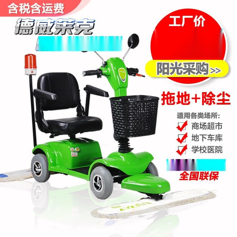 工業型駕駛式電動塵推車dwc102