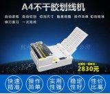 全自動不乾膠切割機(A4紙經濟型單模)不乾膠劃線機 小型標簽印刷