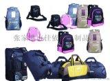 加工各種型號箱包,旅行包,手提包等定製業務