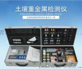 LB-ZSA 土壤重金屬檢測儀