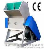 華瑞供應粉碎機|PVC粉碎機
