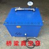 柳州MBV橋樑真空泵 真空灌漿泵 預應力真空泵