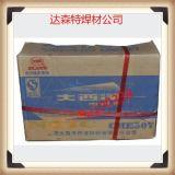大西洋CHE557/J557高強鋼焊條 E5515-G/E8015-G低合金鋼焊條