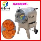 廠家 胡蘿蔔切絲機 塊狀果蔬切絲機 商用多功能蔬菜加工設備