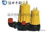 撕裂式潛水排污泵AS型