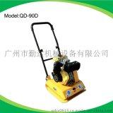 廠家直銷柴油平板夯QDC-90T,柴油打夯機,出口型路面壓實機