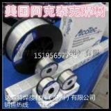 """銷售美國阿克泰克""""阿克泰克""""ER5356/ER5318鋁鎂焊絲"""