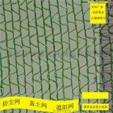 北京遮陽網廠家 工地蓋土網 防塵網