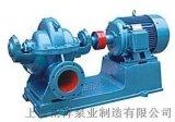 上海南洋S型單級雙吸離心泵,S型臥式離心泵,雙吸泵