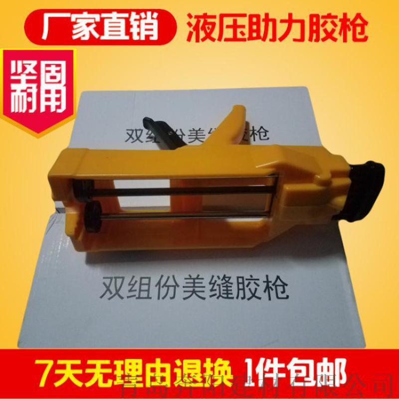 廠家直銷雙管美縫劑膠槍AB組份真瓷美縫劑膠槍液壓助力手動省力打膠