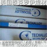 美國泰克羅伊Techalloy 718 ERNiFeCr-2鎳基合金焊絲
