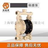食物及藥物物料供應和輸送專用QBY3-25氣動隔膜泵固德牌QBY3-25氣動隔膜泵