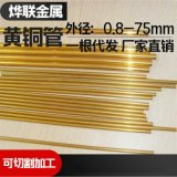 國標h62 h65黃銅管5X0.5mm、6X1mm、7X1.5mm毛細空心黃銅管